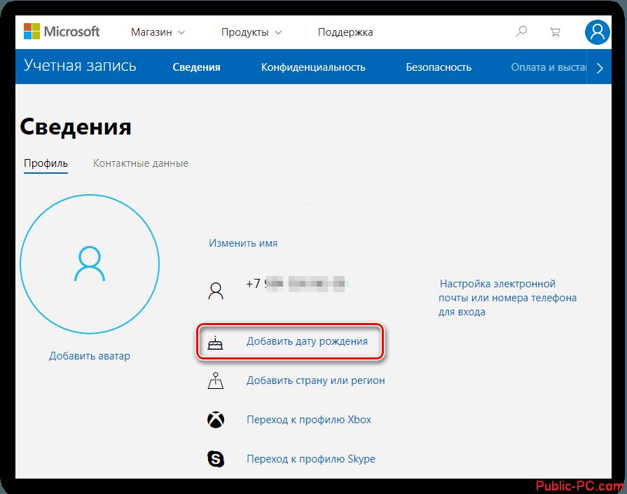 Perehod-k-izmeneniyu-datyi-rozhdeniya-polzovatelya-na-ofitsialnom-sayte-Microsoft.png