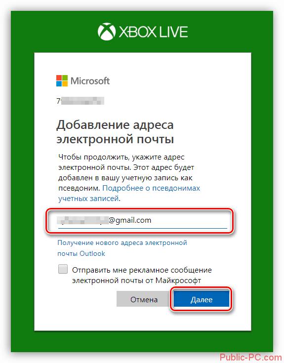 Vvod-adresa-elektronnoy-pochtyi-na-ofitsialnom-sayte-Microsoft.png