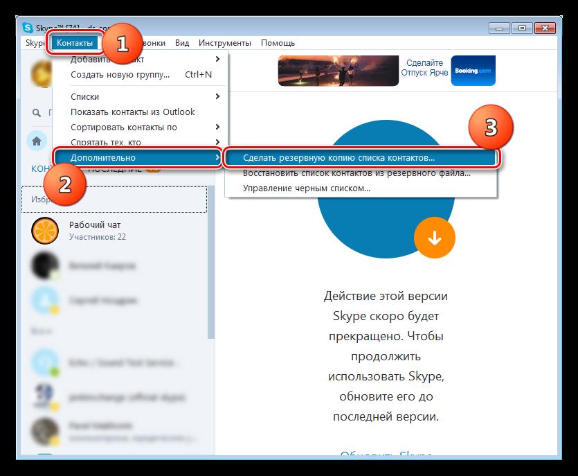 Perehod-k-sozdaniyu-rezervnoy-kopii-kontaktov-v-Skype-7.png