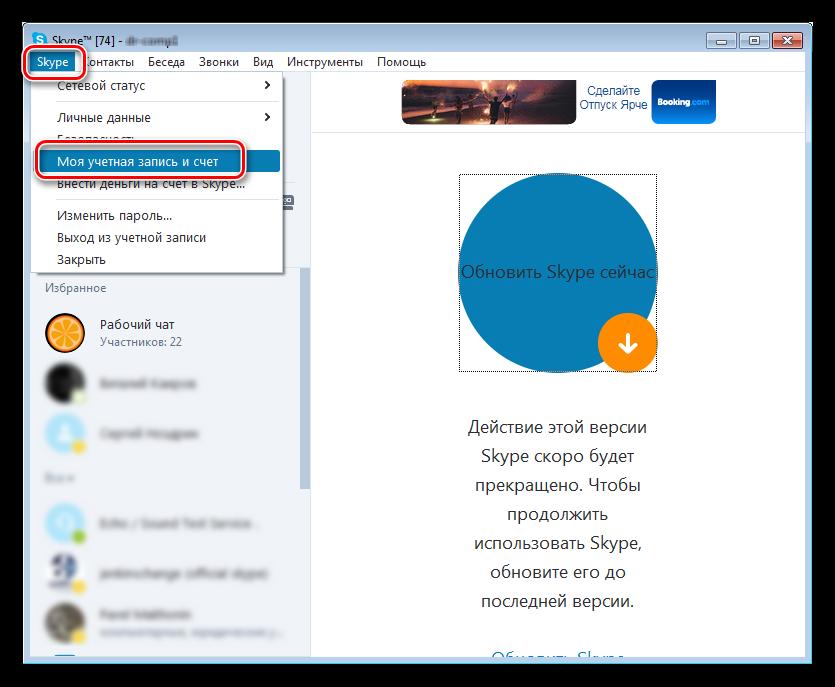 Perehod-k-nastroyke-uchetnoy-zapisi-v-Skype-7.png