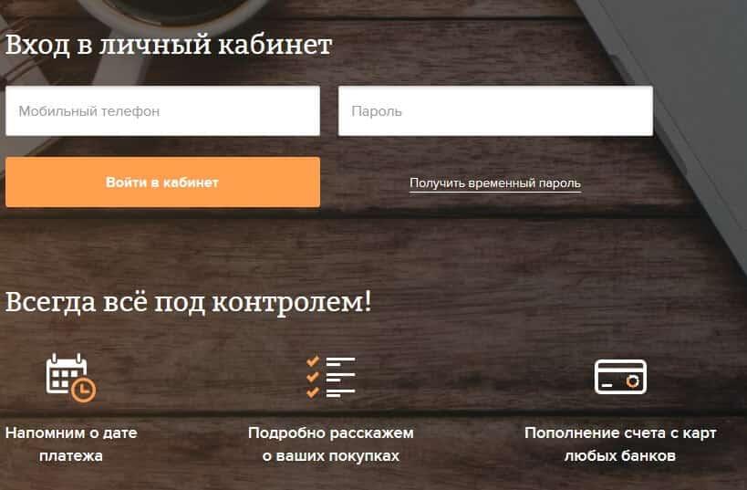 revo-lichnyiy-kabinet-vhod-po-nomeru-telefona.jpg