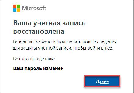 microsoft-account09.png