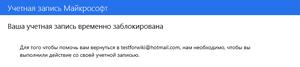 zablokirovannaya-uchetnaya-zapis.jpg