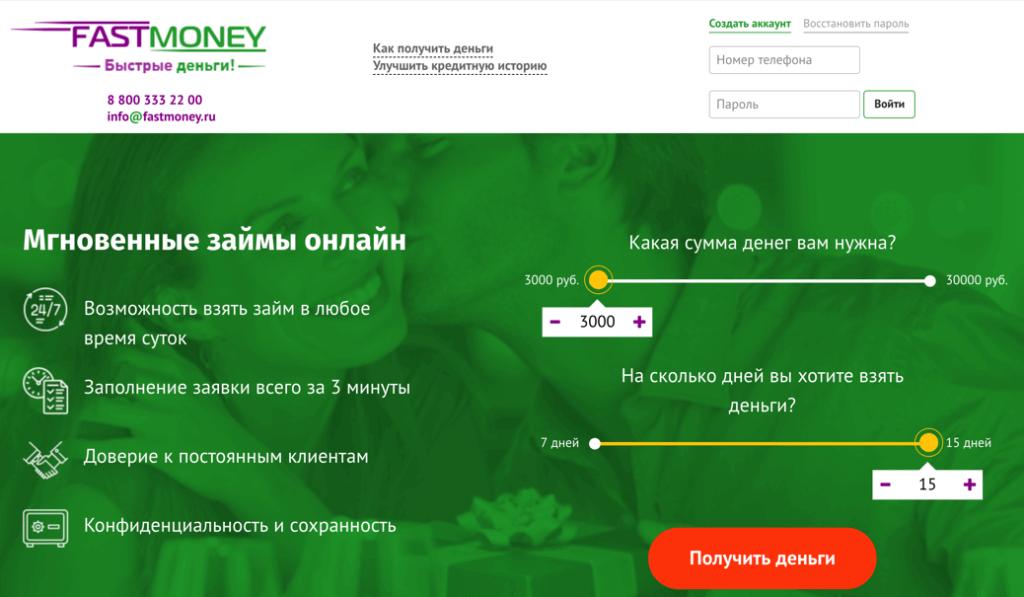fastmoney-zaim-1024x597.png