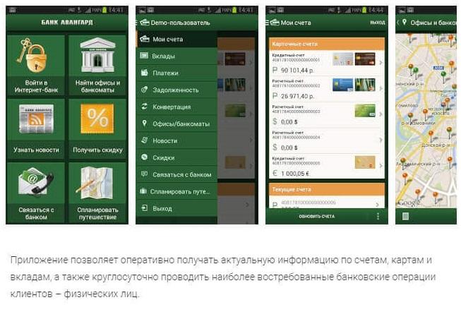 bank-avangard-mobilnoe-prilozhenie-1.jpg