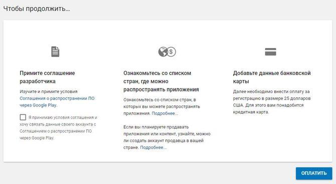 kak_zaregistrirovatsya_v_plej_markete14.jpg
