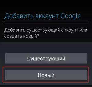 kak_zaregistrirovatsya_v_plej_markete3-300x283.jpg