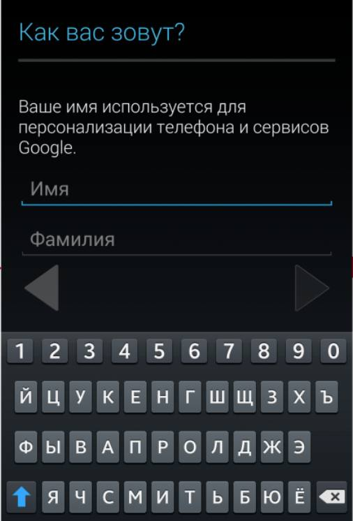 kak_zaregistrirovatsya_v_plej_markete4.jpg
