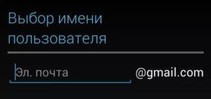 kak_zaregistrirovatsya_v_plej_markete5-300x141.jpg