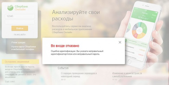 sberbank-online-vo-vhode-otkazano.jpg