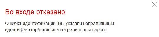 vkhod_otkaz-2.jpg