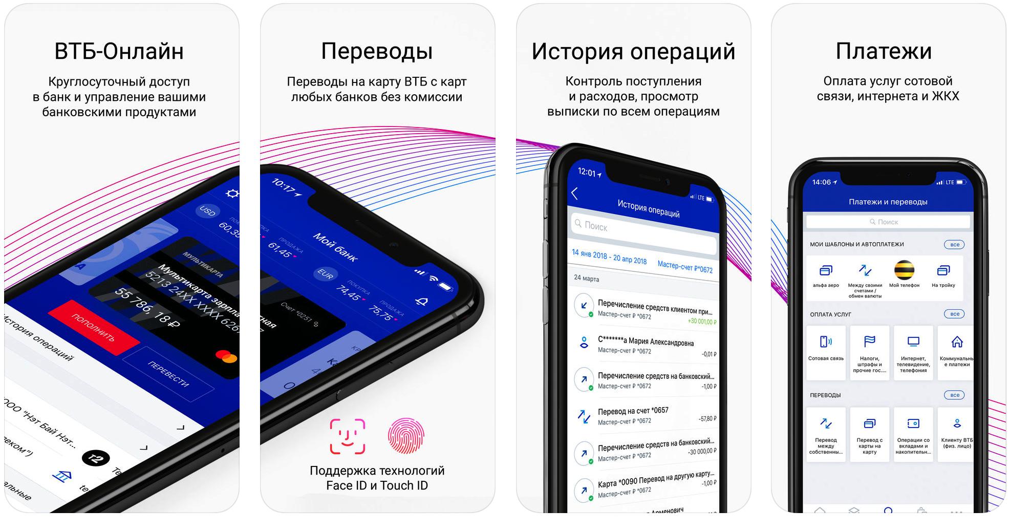 vtb-mobile.png