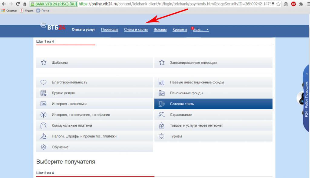 lichnyj-kabinet-vtb.jpg