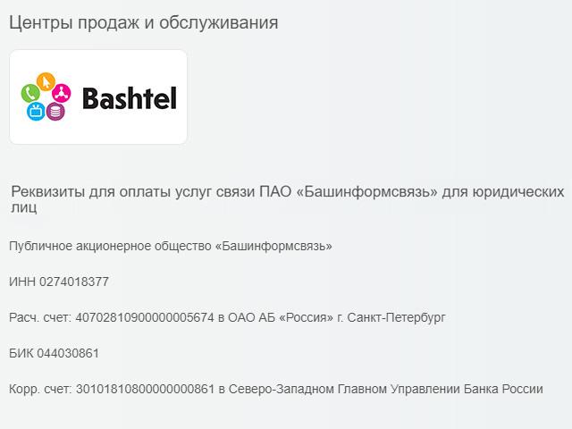 bashinform-svyz-06.jpg