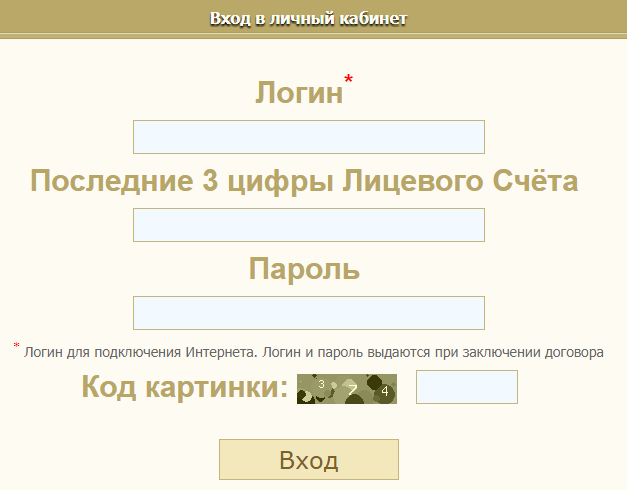 lichnyjj-kabinet-bashinformsvyaz_5d07fe01467d3.png