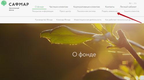 podacha-zayavleniya-500x279.jpg