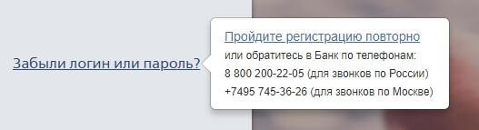 trastbank-vosstanovlenie-parolya1.jpg