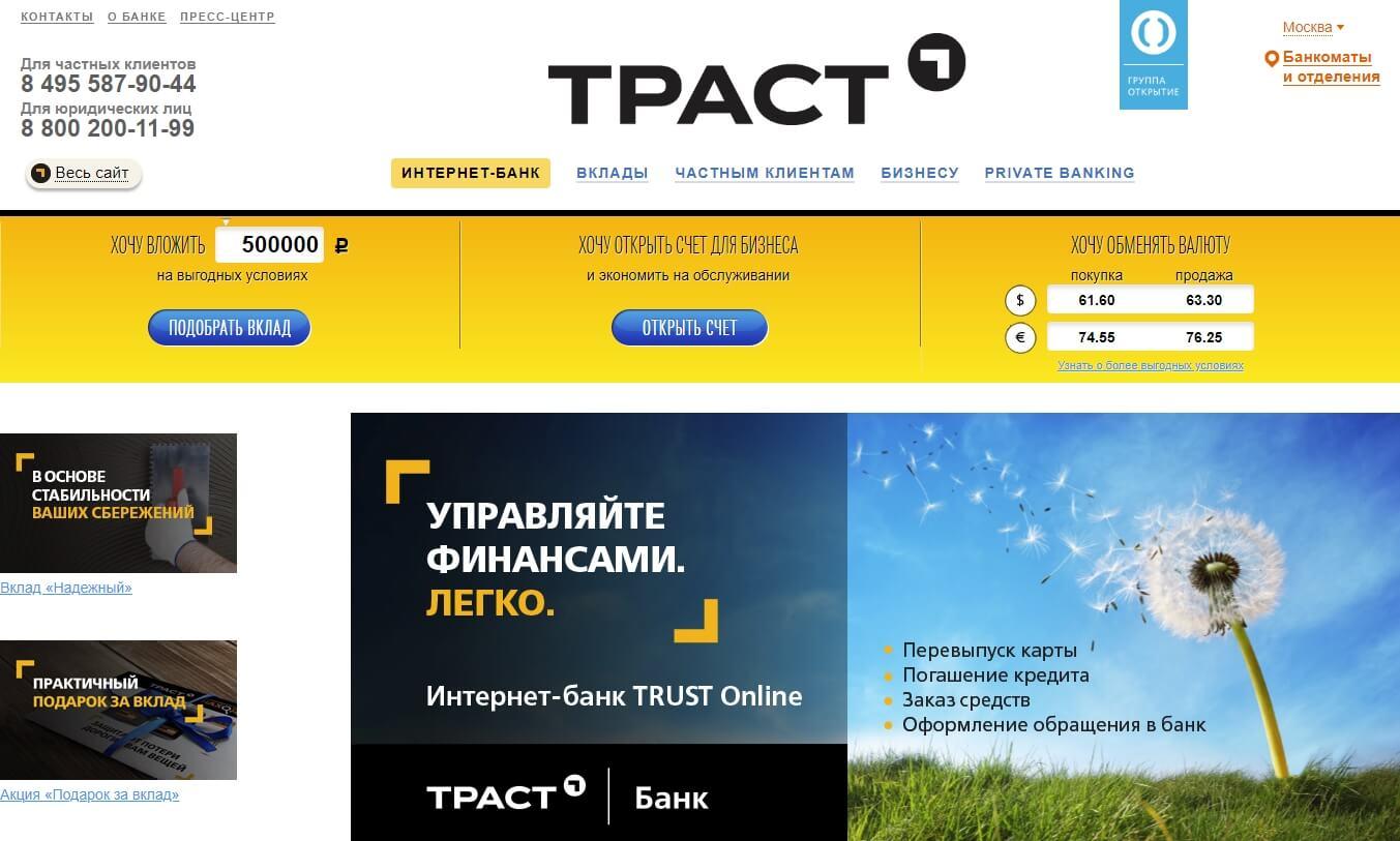 Официальный сайт банка Траст