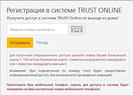 trust-kabinet-registraciya.jpg