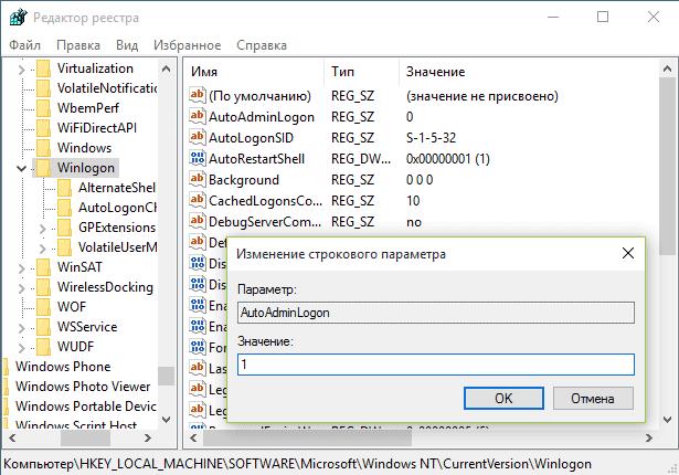 disable-password-windows-10-registry.png