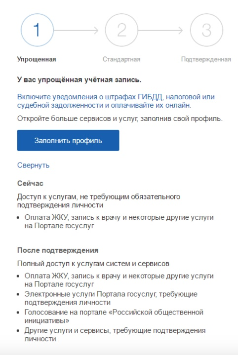 gosuslugi-registracia-accounta.jpeg