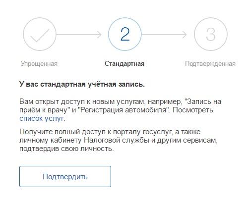 gosuslugi-standartnaya-uchetnaya-zapis.jpeg