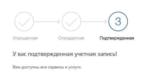 gosuslugi-podtverzhdennaya-zapis.jpeg