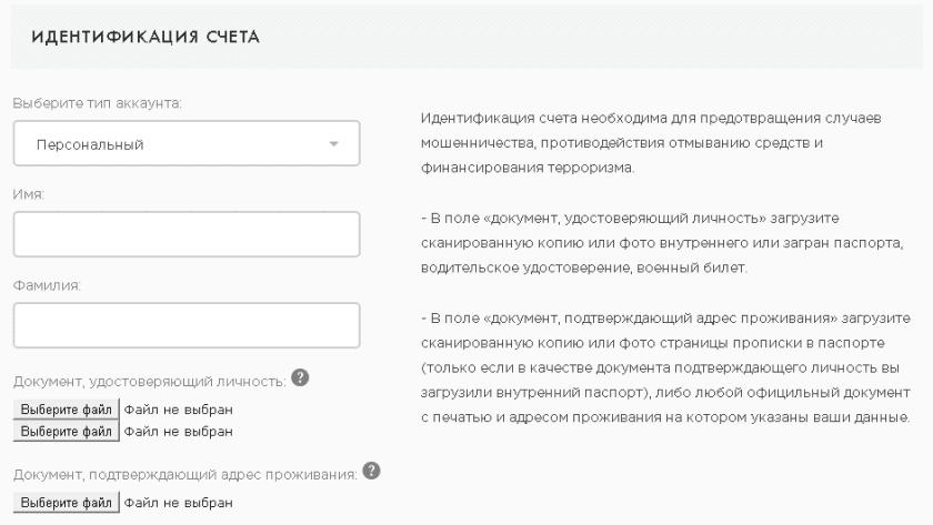 verifikaciya-payeer.png