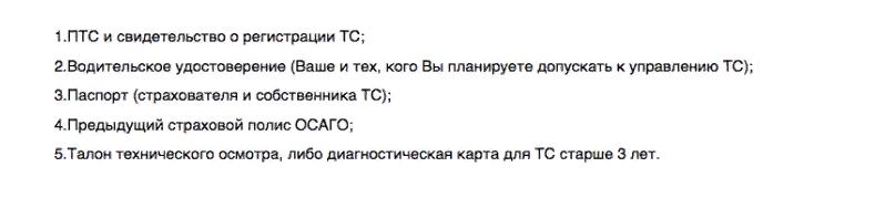 Oformit-OSAGO-v-YUzhUralAsko_Dokumenty-kotorye-nuzhny-pri-oformlenii.png