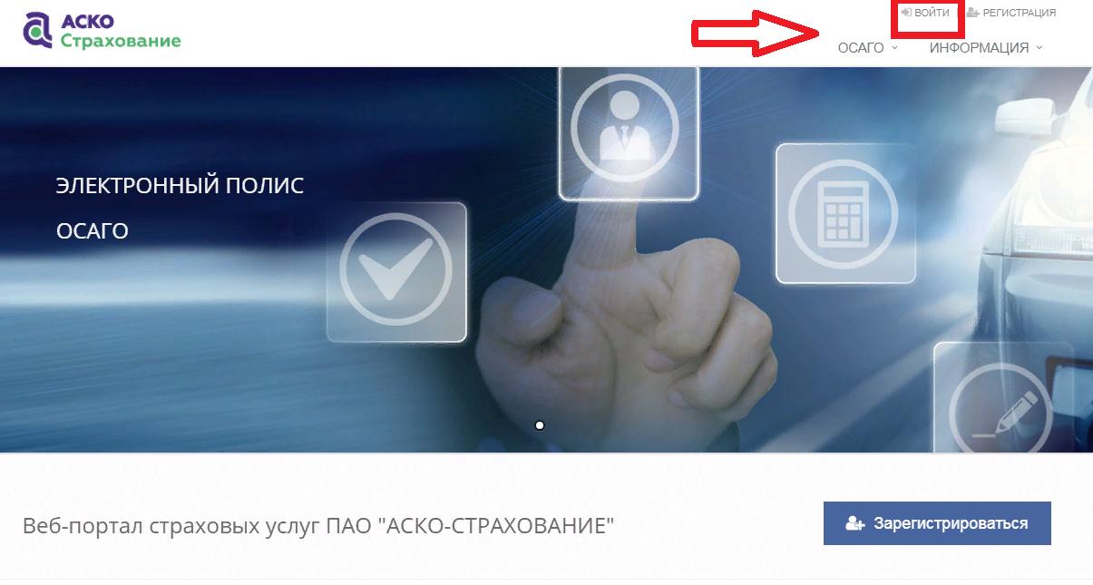 Elektronnyj-polis-OSAGO-cherez-lichnyj-kabinet-ASKO-2.png