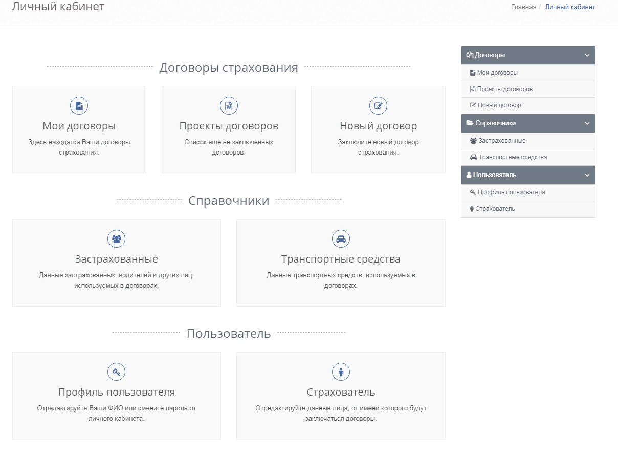 Elektronnyj-polis-OSAGO-cherez-lichnyj-kabinet-ASKO-7_LK.png