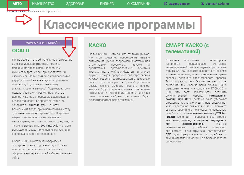 Strahovanie-v-YUzhUral-ASKO_Napravleniya-2_AVTO.png