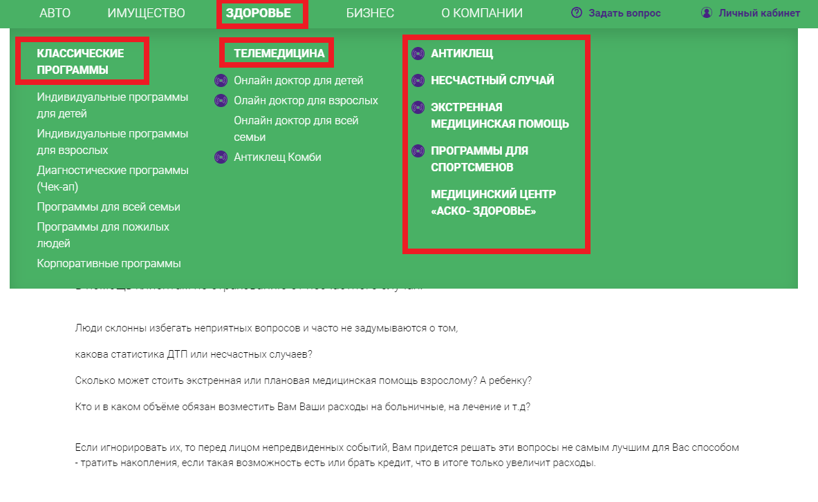 Strahovanie-v-YUzhUral-ASKO_Napravleniya-5_Zdorove.png