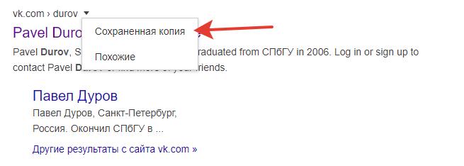 prosmotr-skrytogo-profilya-vkontakte-cherez-gugl.png