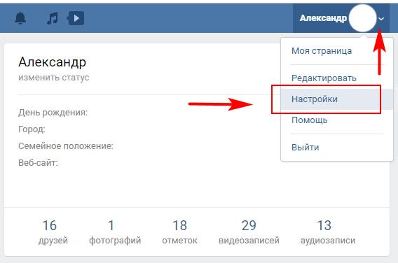 zakrity-profil-vk-2.png