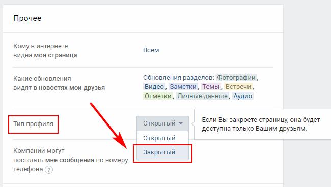 zakrity-profil-vk-4.png