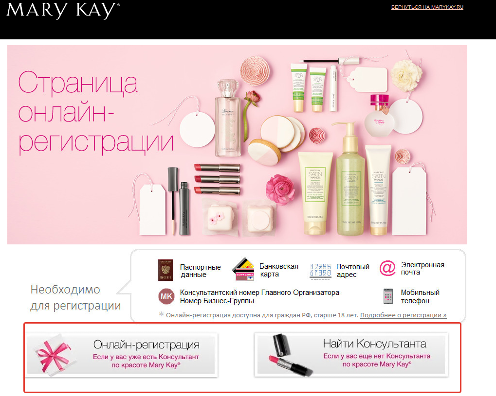 onlayn-registratsiya-.png