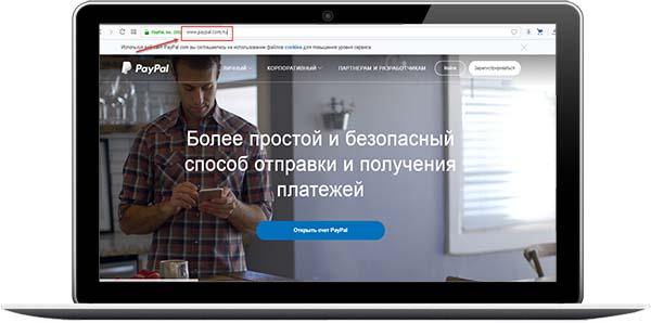 Переход-на-сайт-пайпал.jpg