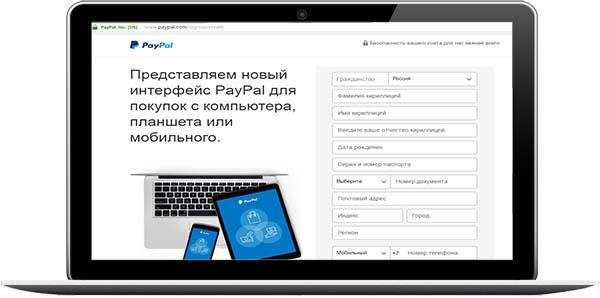Последний-шаг-регистрации-в-пайпал.jpg