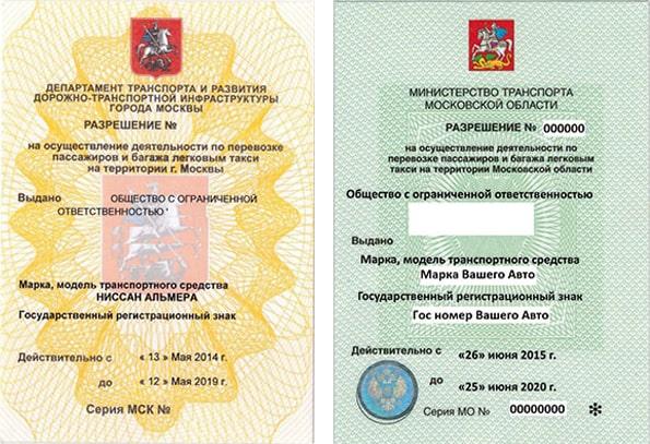 licensia_taksi.jpg