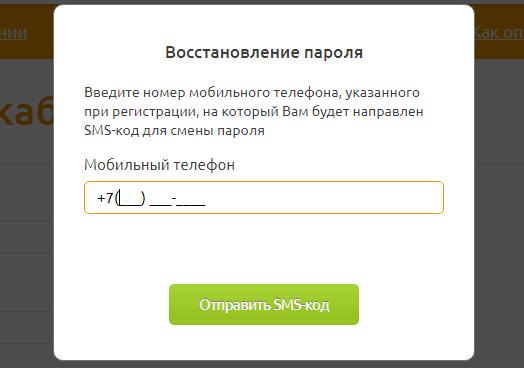 vosstanovlenie-parolya-6.png