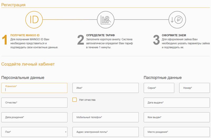 registratsiya-lichnogo-kabineta-1.png