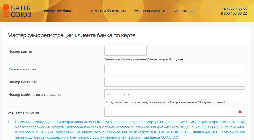 Stranitsa-registratsii-lichnogo-kabineta-Banka-Soyuz.png