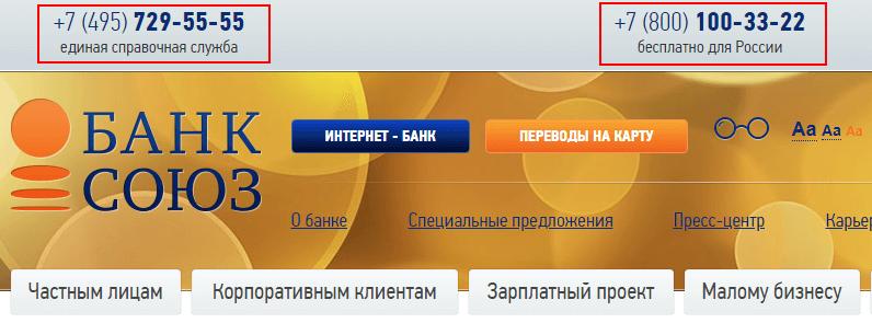 bank-soyuz-goryachaya-liniya-1.png