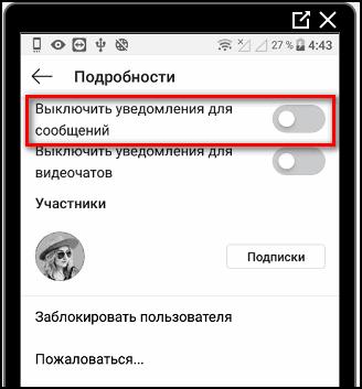 instagram-nastroyki-dlya-direkta.png