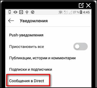nastroyki-uvedomleniy-dlya-direkta.png
