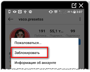 zablokirovat-akkaunt-v-instagrame.png