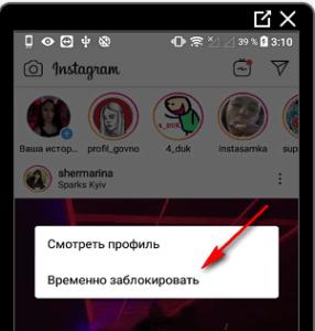 vremenno-zablokirovat-publikatsii-v-instagrame-286x300.png