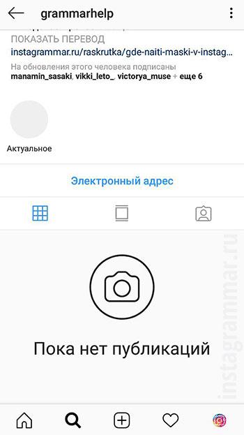 chto-vidit-zablokirovannii-akkaunt-instagram.jpg