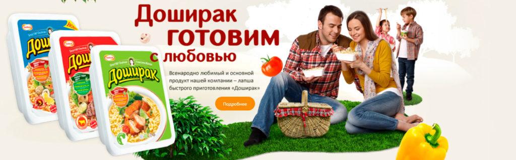 doshirak-akciya-1-scaled.jpg